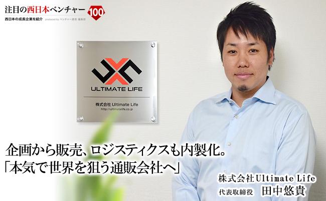 企画から販売、ロジスティクスも内製化。<br /> 「本気で世界を狙う通販会社へ」 株式会社Ultimate Life 代表取締役 田中 悠貴