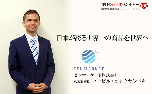日本が誇る世界一の商品を世界へ ゼンマーケット株式会社 代表取締役 コーピル・オレクサンドル