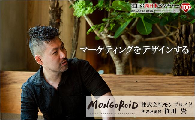 マーケティングをデザインする 株式会社モンゴロイド 代表取締役 笹川 賢