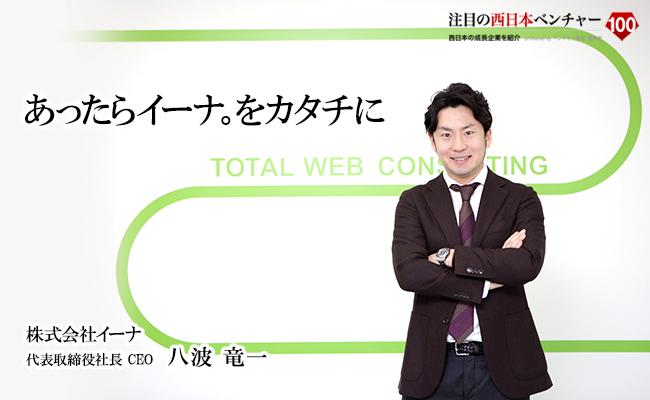あったらイーナ。をカタチに 株式会社イーナ 代表取締役社長 CEO 八波 竜一