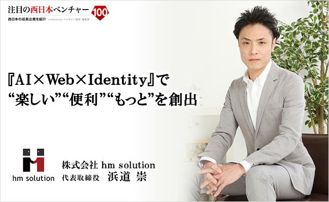 『AI×Web×Identity』で❝楽しい❞❝便利❞❝もっと❞を創出 株式会社 hm solution 代表取締役 浜道 崇