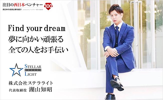 Find your dream <br /> 夢に向かい頑張る全ての人をお手伝い 株式会社ステラライト 代表取締役 湖山 知昭