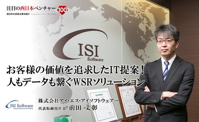 お客様の価値を追求したIT提案! 人もデータも繋ぐWSRソリューション 株式会社アイ・エス・アイソフトウェアー 代表取締役社長 前田 丈彰