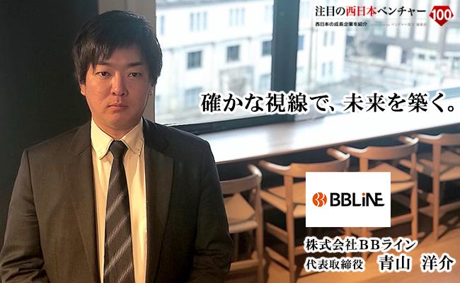 確かな視線で、未来を築く。 株式会社BBライン 代表取締役 青山 洋介