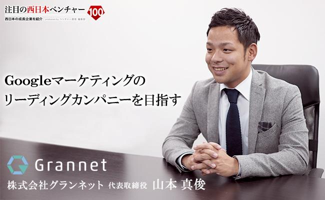 Googleマーケティングのリーディングカンパニーへ 株式会社グランネット 代表取締役 山本 真俊
