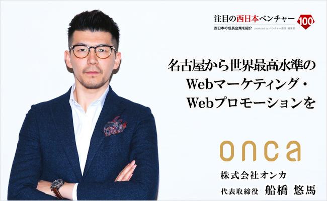 名古屋から世界最高水準のWebマーケティング・Webプロモーションを 株式会社オンカ 代表取締役 船橋 悠馬