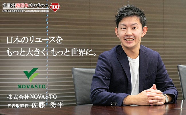 日本のリユースをもっと大きく、もっと世界に。 株式会社NOVASTO 代表取締役 佐藤 秀平