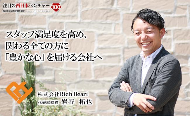 スタッフ満足度を高め、関わる全ての方に「豊かな心」を届ける会社へ 株式会社Rich Heart 代表取締役 岩谷 拓也