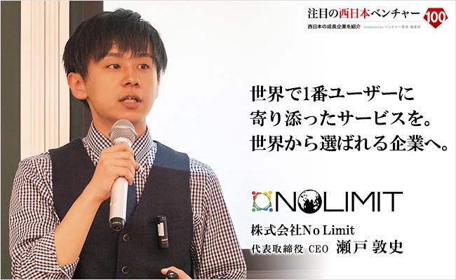 世界で1番ユーザーに寄り添ったサービスを。<br /> 世界から選ばれる企業へ。 株式会社No Limit 代表取締役 CEO 瀬戸 敦史