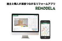 REMODELAアプリ