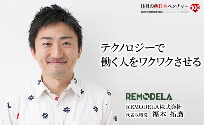 テクノロジーで働く人をワクワクさせる REMODELA株式会社 代表取締役 福本 拓磨