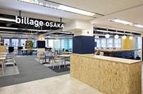 企業や起業家を支援するレンタルオフィス、コワーキングスペース「billage」