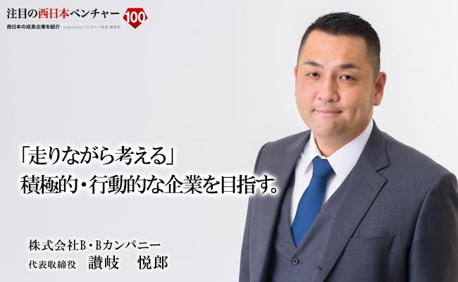 「走りながら考える」積極的・行動的な企業を目指す。 株式会社B・Bカンパニー 代表取締役 讃岐 悦郎