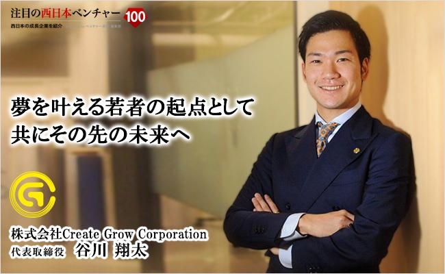 夢を叶える若者の起点として<br /> 共にその先の未来へ 株式会社Create Grow Corporation 代表取締役 谷川 翔太