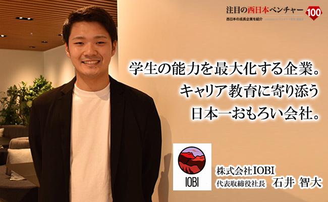 学生の能力を最大化する企業。<br /> キャリア教育に寄り添う日本一おもろい会社。 株式会社IOBI 代表取締役社長 石井 智大
