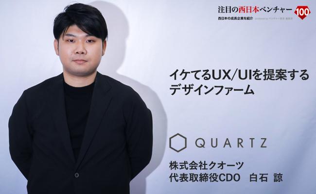 イケてるUX/UIを提案するデザインファーム 株式会社クオーツ 代表取締役CDO 白石 諒