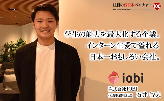 学生の能力を最大化する企業。<br /> インターン生愛で溢れる日本一おもしろい会社 株式会社IOBI 代表取締役社長 石井 智大