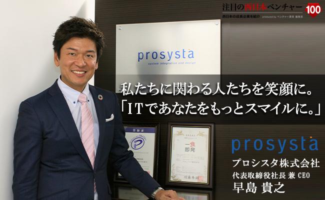 私たちに関わる人たちを笑顔に。<br /> 「ITであなたをもっとスマイルに。」 プロシスタ株式会社 代表取締役社長 兼 CEO 早島 貴之