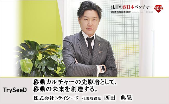移動カルチャーの先駆者として、移動の未来を創造する。 株式会社トライシード 代表取締役 西田 典晃